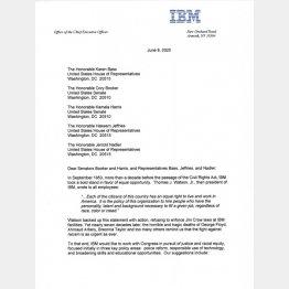 クシリュナCEOが送った書簡(IBMのクリシュナCEOのブログから)