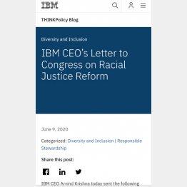(IBMのクリシュナCEOのブログ)
