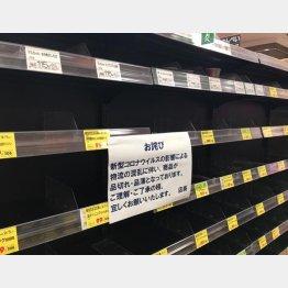 都内のスーパーから食料品が消えた(C)日刊ゲンダイ