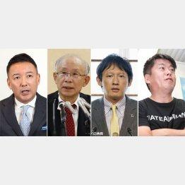 (左から)山本太郎氏、宇都宮健児氏、小野泰輔氏、堀江貴文氏(C)日刊ゲンダイ
