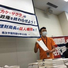 森友問題 佐川元局長の再度の証人喚問を求める13万人分の署名提出