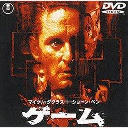 DVD「ゲーム」(C)ギャガ