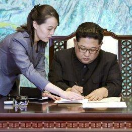 北朝鮮NO.2の金与正はどこまで危険?南北連絡事務所を爆破