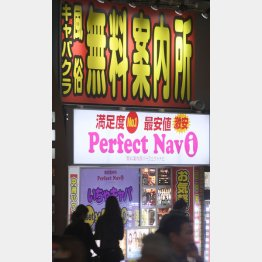 九州最大の歓楽街、福岡市・中洲地区の無料案内所(C)共同通信社