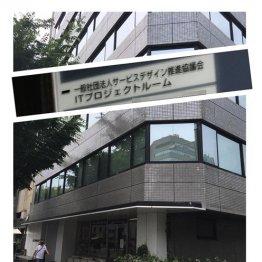 トンネル法人(「サ推協」が入るビル、=コラージュ)/