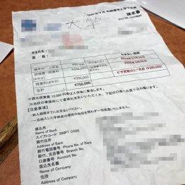 系列外への進学を認めず(B校の学費請求書)/