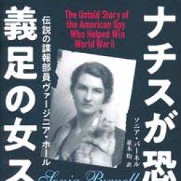 「ナチスが恐れた義足の女スパイ」ソニア・パーネル著 並木均訳