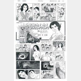 """43年前の""""幻の第1回""""を発掘(C)日刊ゲンダイ"""