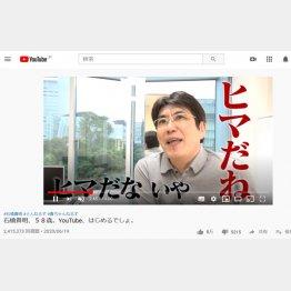 ユーチューバーデビューを果たした石橋貴明(ユーチューブより)