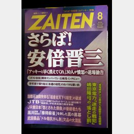 月刊経済誌「ZAITEN」2020年8月号(C)日刊ゲンダイ