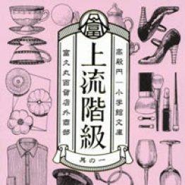 「上流階級 富久丸百貨店外商部」高殿円著