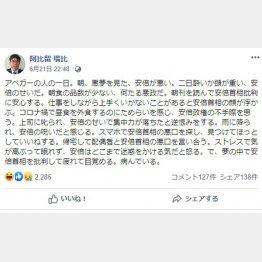 (阿比留瑠比氏のフェイスブックから)
