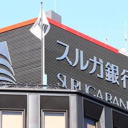 スルガ銀行の融資基準変更…現金がないと不動産を買えない
