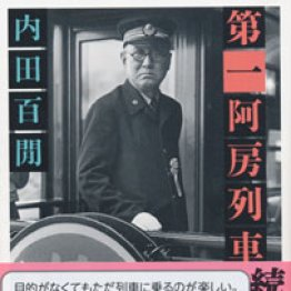 【旅はのんびり?】内田百閒先生はリニアに乗りたがるか