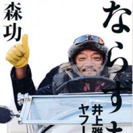 「ならずもの 井上雅博伝―― ヤフーを作った男」森功著