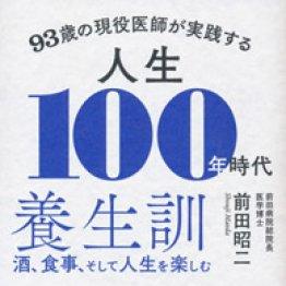 「人生100年時代 養生訓」前田昭二著