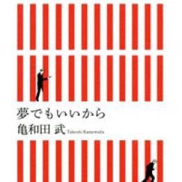 「夢でもいいから」亀和田武著