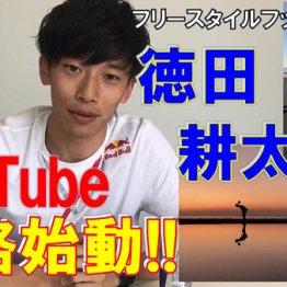 徳田耕太郎のYouTubeチャンネル「Tokura Freestyle」