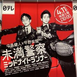 平野&中島「未満警察」もはやコメディー 敗因は幼い脚本