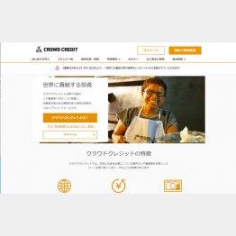 クラウドクレジット(CROWD CREDIT公式サイト)