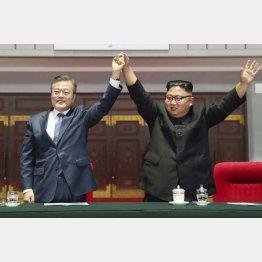 2018年には手と手を取り合って歓声に応えたが…(平壌写真共同取材団・共同)