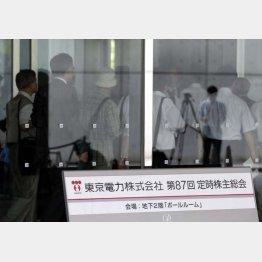 3.11のあの大事故から約3カ月後、東京電力の株主総会が開かれた…(C)日刊ゲンダイ