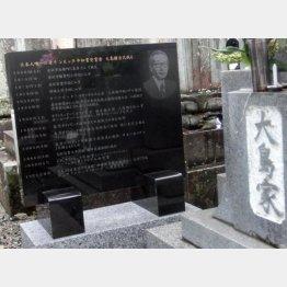 金沢市の経王寺にある「大島鎌吉顕彰碑」/(提供写真)