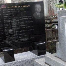 金沢市の経王寺にある「大島鎌吉顕彰碑」/