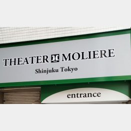 集団感染が発生した劇場「新宿シアター モリエール」/(C)日刊ゲンダイ