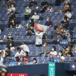プロ野球の応援から一刻も早く不自由さがなくならんことを