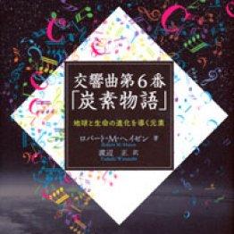 「交響曲第6番『炭素物語』」ロバート・M・ヘイゼン著 渡辺正訳