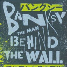 「バンクシー 壁に隠れた男の正体」ウィル・エルスワース=ジョーンズ著 翻訳チーム訳
