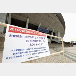 J1名古屋で新型コロナウイルスの感染者3人が確認され、広島戦の中止を知らせる張り紙(C)共同通信社