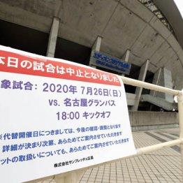 J1名古屋で新型コロナウイルスの感染者3人が確認され、広島戦の中止を知らせる張り紙
