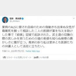 (石原慎太郎氏のツイッターより)