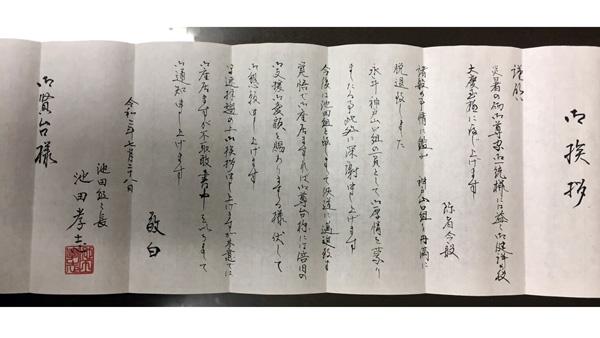 「御挨拶」と題された池田組の書状(提供写真)