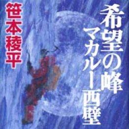 「希望の峰 マカルー西壁」笹本稜平著