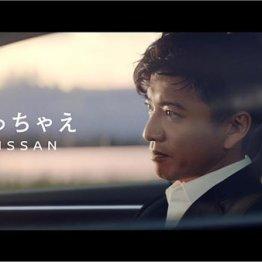"""""""トヨタの看板""""キムタクを起用 苦境にあえぐ日産の勝算は?"""