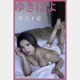 FLASHデジタル写真集Q 『ゆきぽよ 勝負下着』(光文社刊)/(写真◎佐藤佑一)