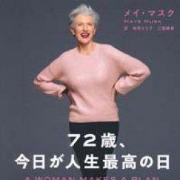 「72歳、今日が人生最高の日」メイ・マスク著 寺尾まち子、三瓶稀世訳