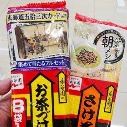 永谷園HD<下>米飯離れの処方箋どう描く…巣ごもり追い風に