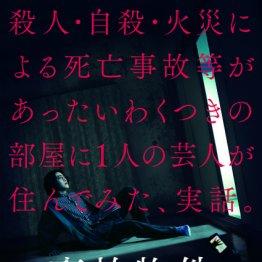 亀梨和也「事故物件」好調 松竹とジャニーズの意外な関係