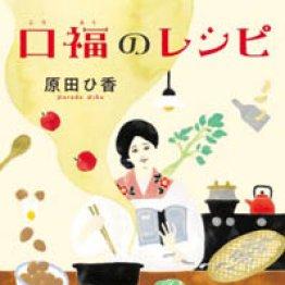 「口福のレシピ」原田ひ香著