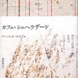 「カフェ・シェヘラザード」アーノルド・ゼイブル著 菅野賢治訳