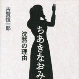 「ちあきなおみ 沈黙の理由」古賀慎一郎著