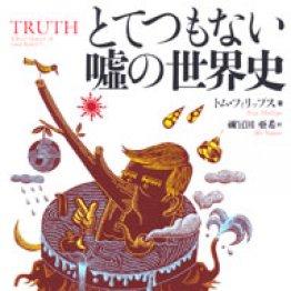 「とてつもない嘘の世界史」トム・フィリップス著 禰冝田亜希訳