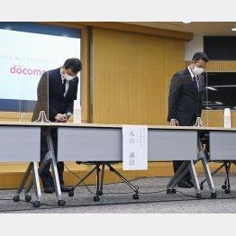 「ドコモ口座」の不正利用問題を受けた記者会見で、謝罪するNTTドコモの丸山誠治副社長(左)ら(C)共同通信社