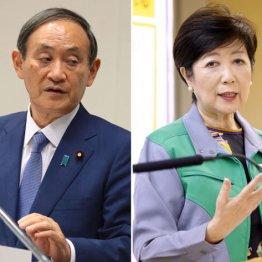 <2>天敵・菅首相の「デジタル庁」に完敗した小池都知事