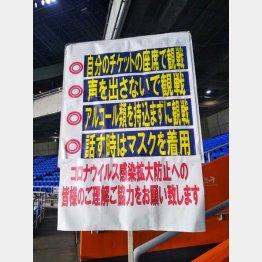 感染拡大防止のお願い…(写真)佐々木裕介