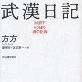 「武漢日記 封鎖下60日の魂の記録」方方著/河出書房新社